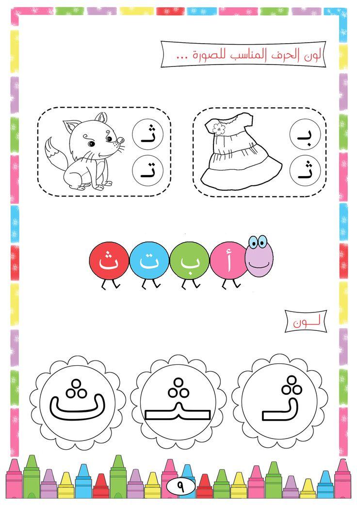 13 besten arabisch bilder auf pinterest arabisch lernen arabische sprache und buchstaben. Black Bedroom Furniture Sets. Home Design Ideas