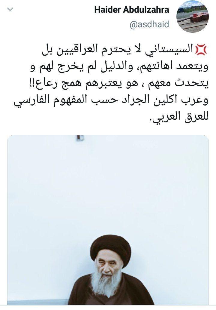 السيستاني لا يحترم العراقيين بل ويتعمد اهانتهم والدليل لم يخرج لهم و يتحدث معهم هو يعتبرهم همج رعاع وعرب اكلين الجراد حسب ا Movie Posters Movies Poster