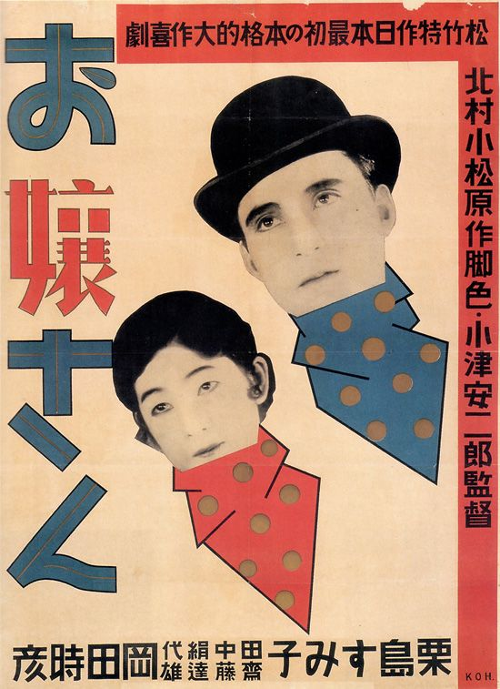 "1930 movie poster for lost Ozu film ""Ojo-san."" mubi.com/..."