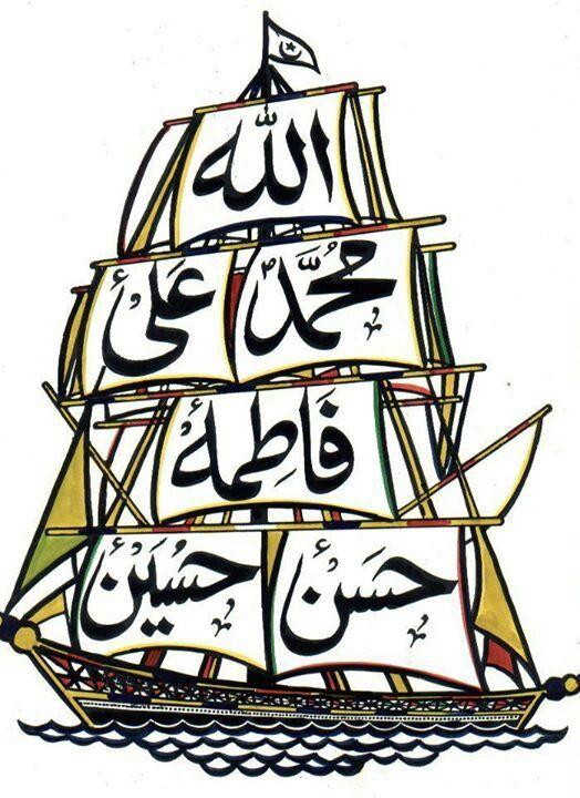 Ahlul Bayt Salam Allahi Alaihom for use with ship craft or to simply recreate as a poster or drawing craft.