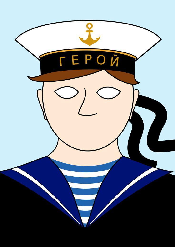 Картинки моряку, днем рождения