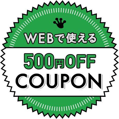カエルパルコ WEBで使える500円OFFクーポン