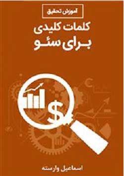 دانلود کتاب آموزش تحقیق کلمات کلیدی برای سئو Https Fooji Ir D8 Af A7 D9 86 84 88 Da A9 Aa A8 A2 85 B