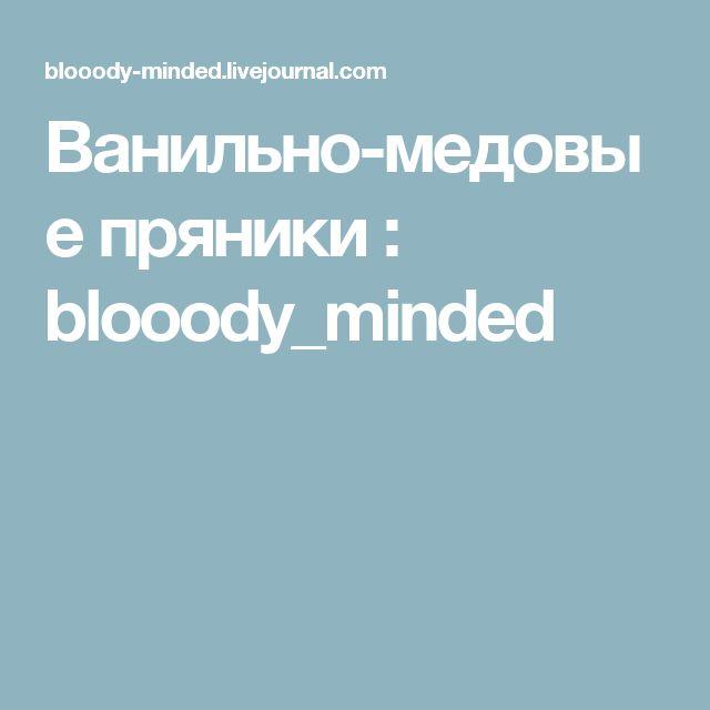 Ванильно-медовые пряники : blooody_minded