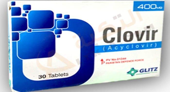 دواء كلوفر Clovir أقراص مضادة للفيروسات فكما نعلم أن الجسم يتعرض لبعض الفيروسات والبكتيريا الضارة فهناك البعض منها يكون من الصعب ال Gaming Logos Tablet Logos