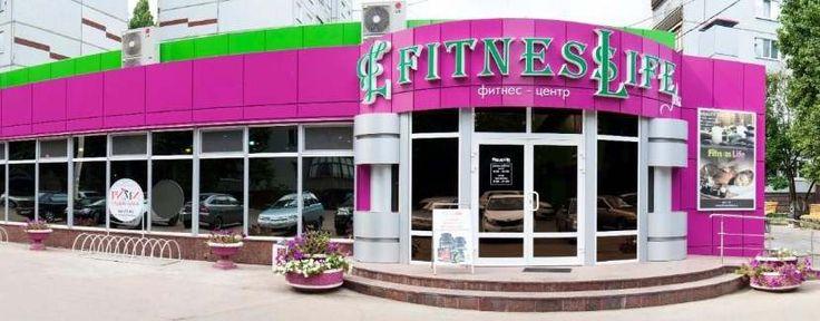 Фитнес Центр в Балаково Fitness Life