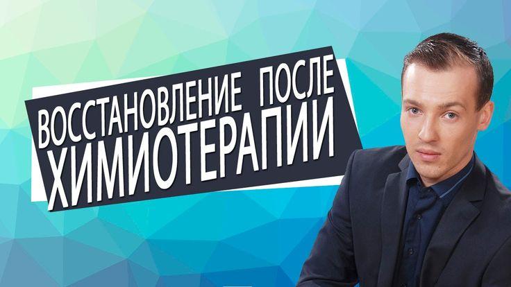 Как восстановиться после химиотерапии? Видеоответ Николая Пейчева (Акаде...