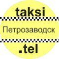 Такси Петрозаводск http://petrozavodsk.taksi.tel