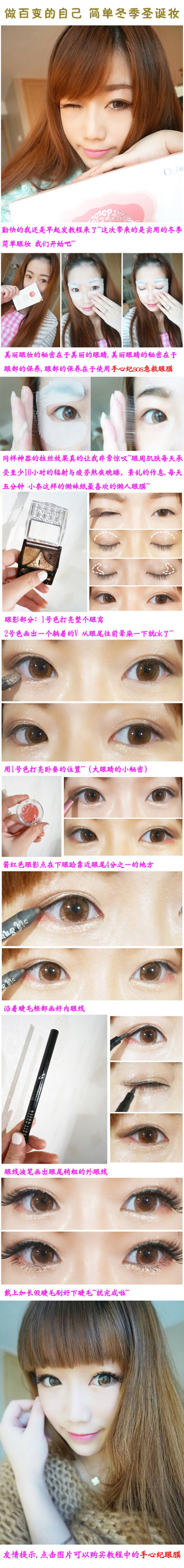 Asian makeup tutorial, a pink undereye highlight is super trendy right now