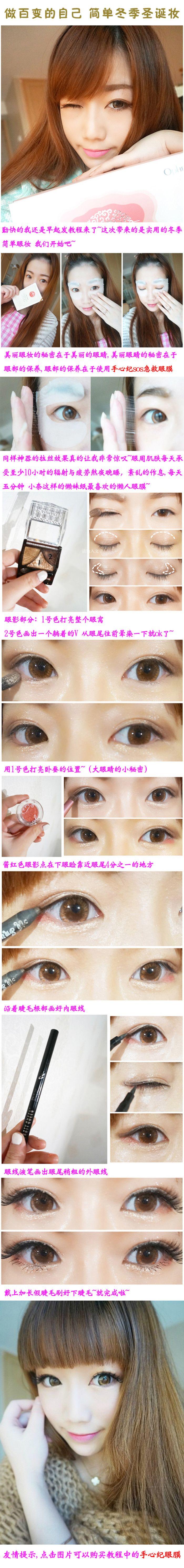 Asian makeup tutorial, a pink undereye highlight is super trendy right now     ⭐️⭐️   #JoinNerium #DebbieKrug #NeriumKorea #NeriumAsia ⭐www.SkincareInKorea.info️      www.AsianSkincare.Rocks  ⭐️