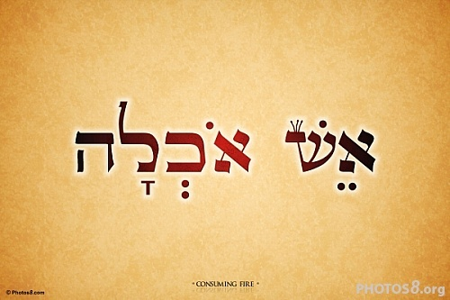Consuming fire hebrew calligraphy scripture