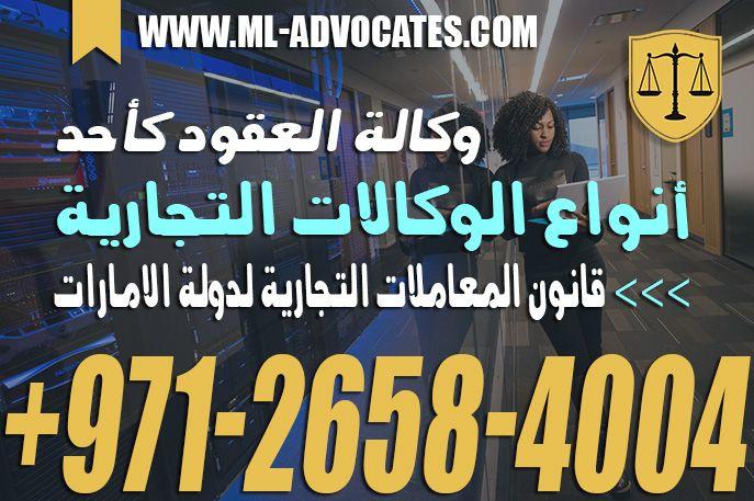 وكالة العقود كأحد أنواع الوكالات التجارية تعريفها مدتها واجبات والتزامات وكيل العقود التزامات Tech Company Logos Company Logo Dubai