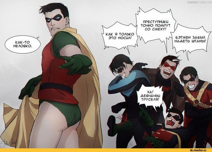 Batman,Бэтмен, Темный рыцарь, Брюс Уэйн,DC Comics,DC Universe, Вселенная ДиСи,фэндомы,ask,Nightwing,Найтвинг, Дик Грейсон,Bat Family,Бэт семья,Red Robin,Красный Робин, Тим Дрейк,Red Hood,Красный Колпак, Джейсон Тодд,Robin,Робин, Чудо мальчик,robinhess,NSFW