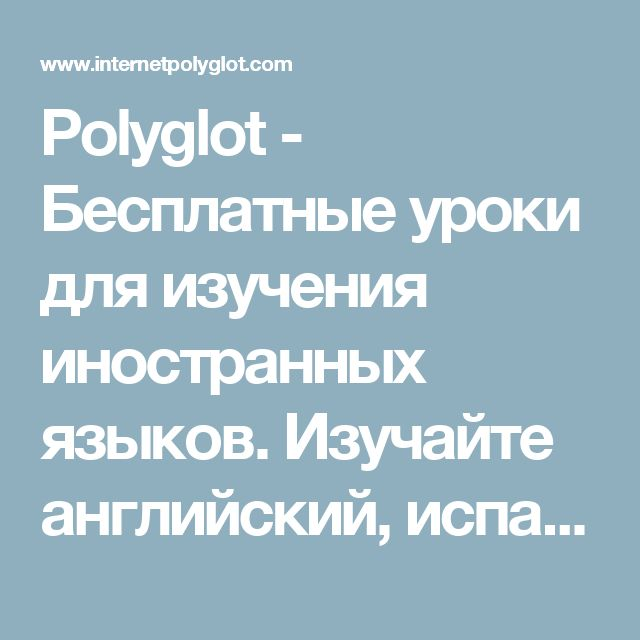 Polyglot - Бесплатные уроки для изучения иностранных языков. Изучайте английский, испанский, немецкий, французский, китайский - Интернет Полиглот