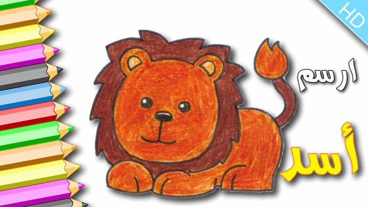 درس سهل بعنوان تعليم الاطفال كيف ترسم اسد خطوة بخطوة How To Draw A Lion Comment Dessiner Un Lion Como Dibujar Un Leon Paso A Pa Drawing For Kids Drawings Draw
