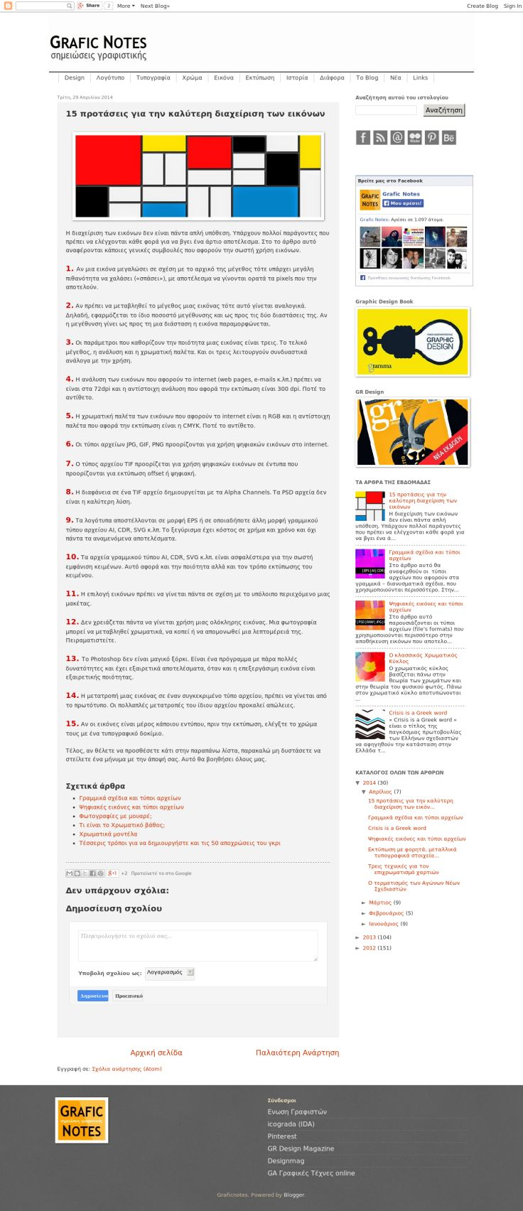 Website'http%3A%2F%2Fgraficnotes.blogspot.gr%2F2014%2F04%2F15.html' snapped on Page2images!