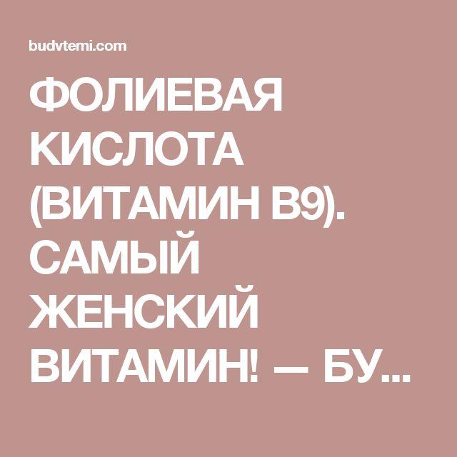 ФОЛИЕВАЯ КИСЛОТА (ВИТАМИН В9). САМЫЙ ЖЕНСКИЙ ВИТАМИН! — БУДЬ В ТЕМІ