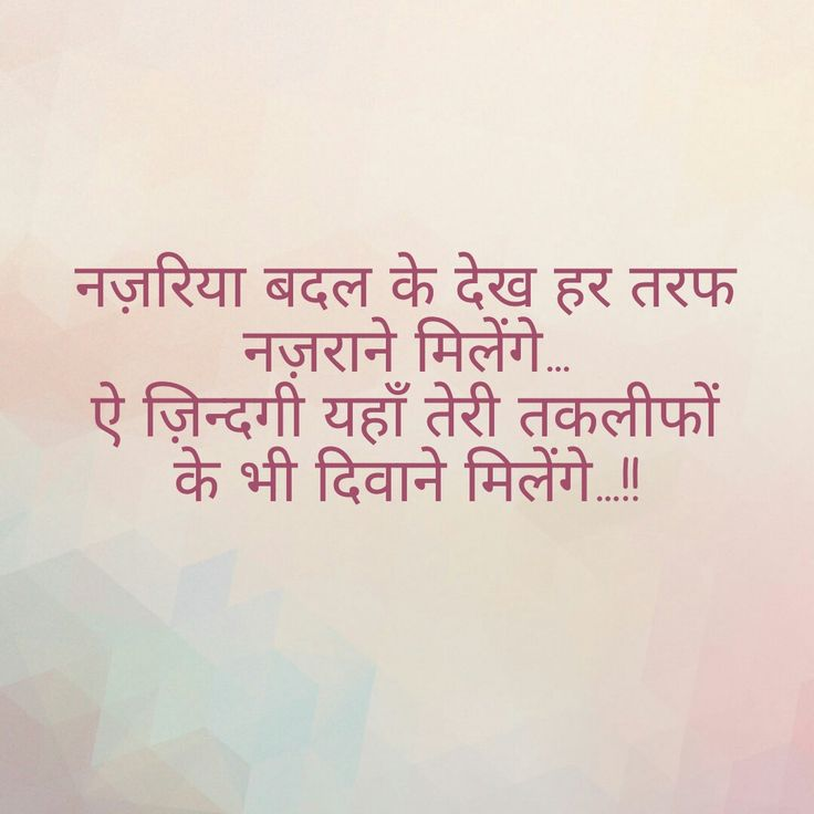 1085 best Quotes in hindi images on Pinterest | Hindi ...