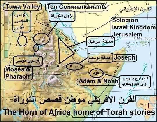 ابحثوا عن رسالاتكم السماوية واوقفوا اختطاف وتزوير رسالات الحبش بقلم Tarig Anter Horn Of Africa Africa Solomon