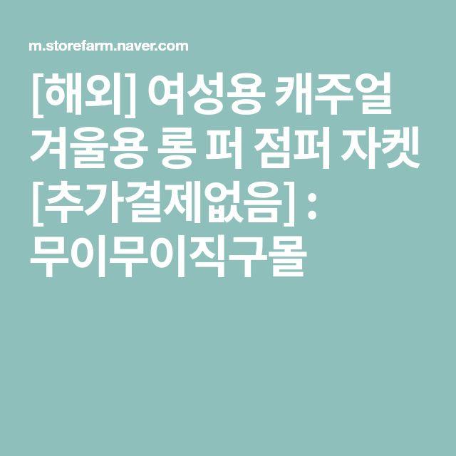 [해외] 여성용 캐주얼 겨울용 롱 퍼 점퍼 자켓 [추가결제없음] : 무이무이직구몰