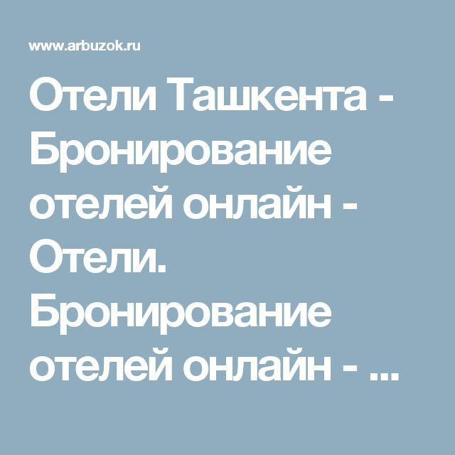 Отели Ташкента - Бронирование отелей онлайн - Отели. Бронирование отелей онлайн - Интернет-магазины. Каталог товаров. Скидки. Распродажа - Каталог товаров. Цены, скидки, распродажи