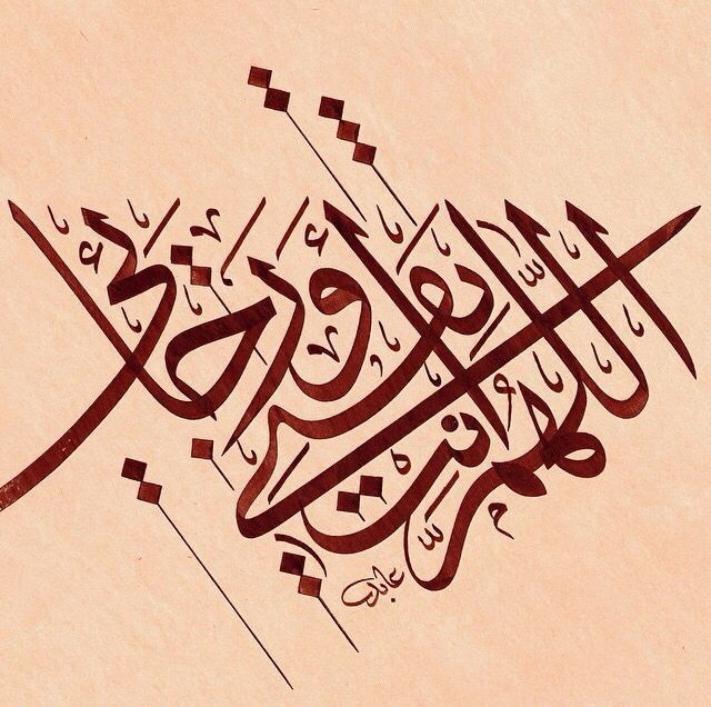 Oh Allah, you are my trust and my  hope