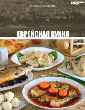 Еврейская кухня by LavenderSky - issuu