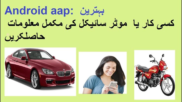 How to Check Online Vehicle Registration through mobile in Pakistan | Ca...