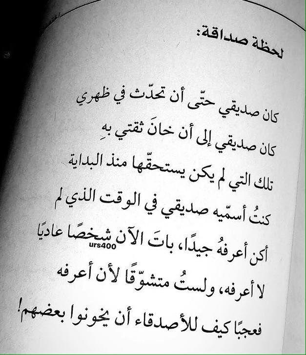 Pin By Imene Idriss On ღ اقتباسات خط ونبض Life Quotes Words Quotes