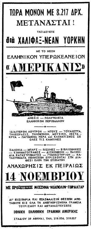 ΑΜΕΡΙΚΑΝΙΣ υπερωκεάνιον 1968