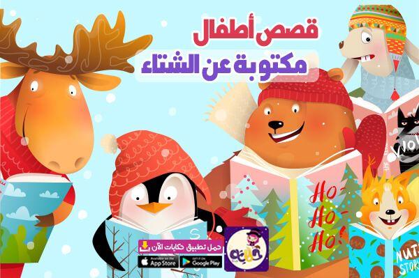 قصص اطفال مكتوبة عن فصل الشتاء هادفة مسلية 2021 بالعربي نتعلم In 2021 Character Pikachu Fictional Characters