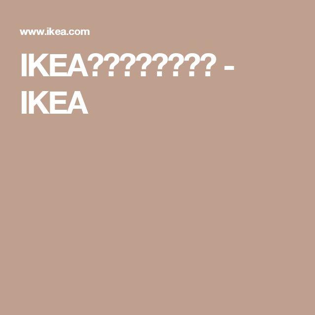 IKEAオンラインストア - IKEA