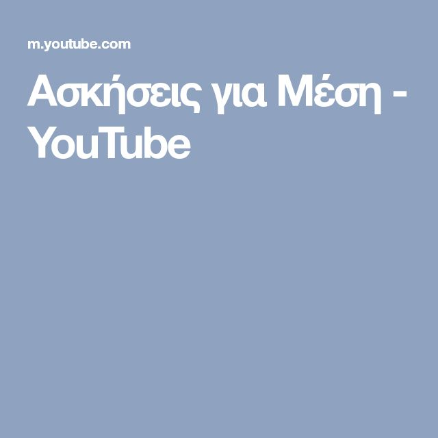 Ασκήσεις για Μέση - YouTube
