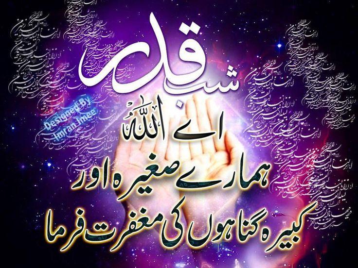 Shab-e-Qadr Dua Urdu Quotes