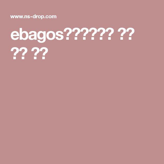 ebagos(エバゴス) 古着 買取 通販
