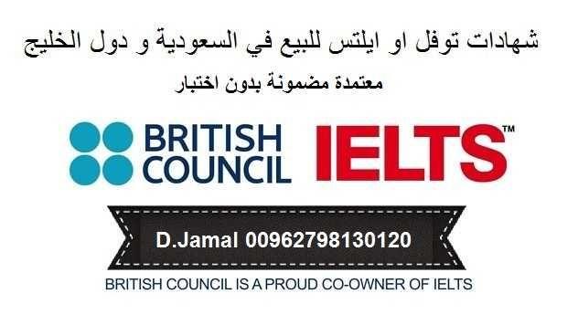 شهادة الايلتس بدون امتحان 00962798130120 كيفية الحصول على شهادة ايلتس لدينا شهادات التوفل والايلتس للبيع مضمونه 10 Ielts British Council Social Security Card