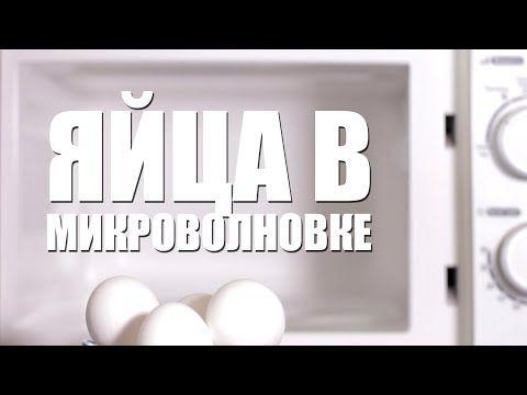 3 ЛАЙФХАКА С ЯЙЦАМИ В МИКРОВОЛНОВКЕ - YouTube