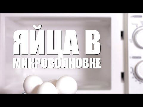 3 Легких Способа Приготовить Яйца в Микроволновке. — ЛайфХакКлаБ