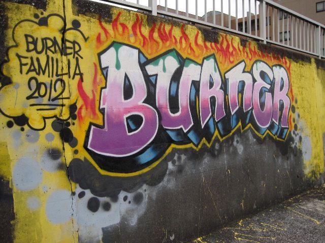 グラフィティアート集 街と落書きについて ストリートアートグラフィティー ストリートアート グラフィティーアート