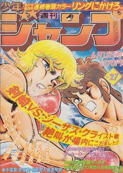 Ring ni kakero, Weekly Jump 27 1981, Kenzaki Jun, Jesus Christ