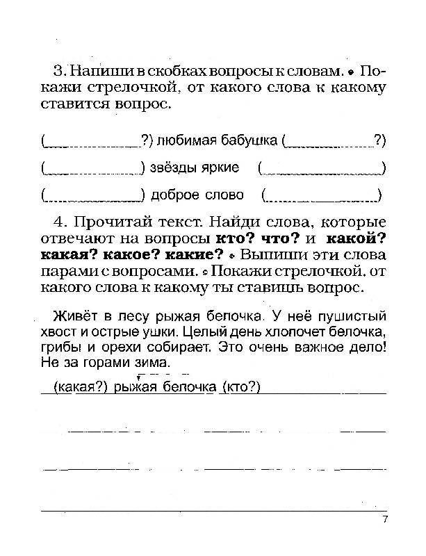 Скачать бесплатно решебник по русскому языку 6 класс львова львов через торонто
