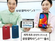 Samsung unveils new Galaxy S5 with LTE-A capability for Korea This new version of Samsung's flagship device will sport a QHD display with a 2,560x1,440-pixel resolution and support 4G speeds of up to 225Mbps.