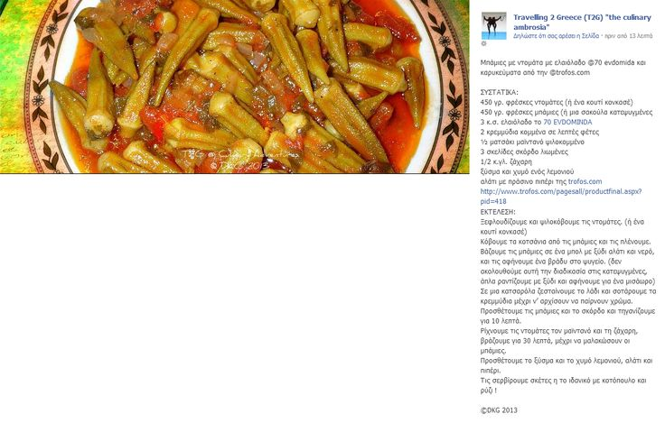 """Thanks Travelling 2 Greece (T2G) """"The culinary ambrosia"""" for this recipe!"""