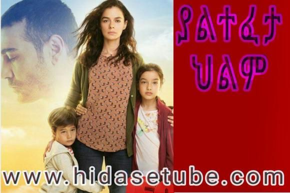 Yaltefeta Hilm Part 31– Kana TV Amharic Drama | Love in 2019