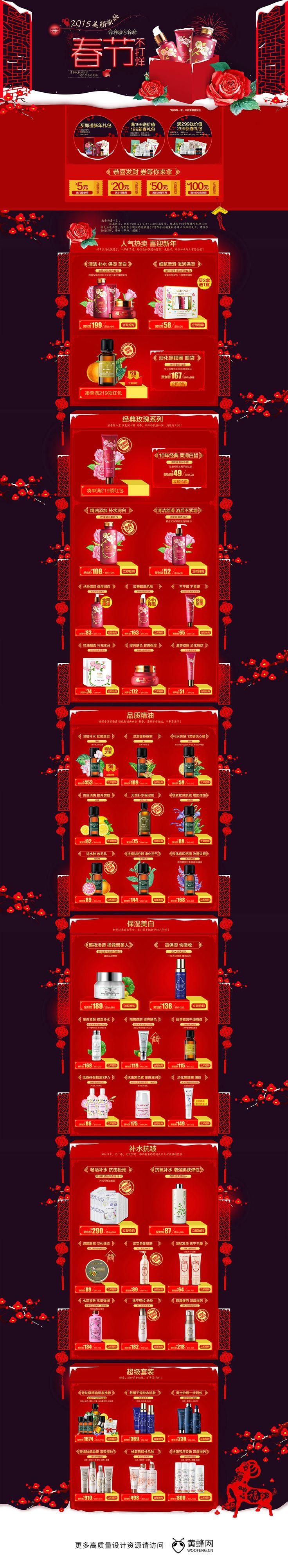 嘉媚乐彩妆美妆化妆品新年春节新春红色喜庆天猫首页活动专题页面设计 来源自黄蜂网http://woofeng.cn/