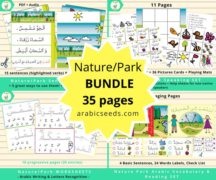 A complete printable and engaging Nature/Park Bundle to make your kids or students read, write and speak Arabic from words to basic sentences!