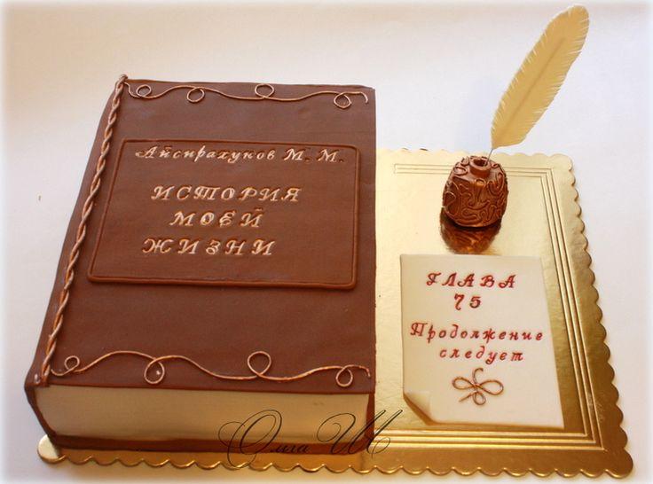 торт-книга