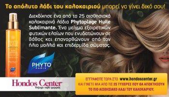Διαγωνισμός Hondos Center για 25 αισθησιακά καλοκαιρινα λάδια Phytoplage Huile Sublimante για βαθιά ενυδάτωση και επανόρθωση από τον ήλιο των μαλλιών και της επιδερμίδας του σώματος!