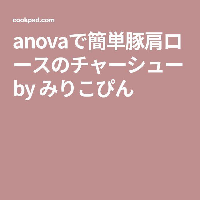 anovaで簡単豚肩ロースのチャーシュー by みりこぴん