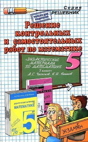 Математика. 5 класс. ГДЗ. Лаппо  ГДЗ для 5 класса по математике. Лаппо